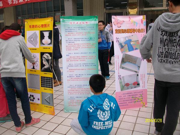 学生在观看心理健康宣传展板